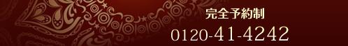 完全予約制 0120-41-4242